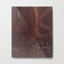 Kan Yama Kan Metal Print