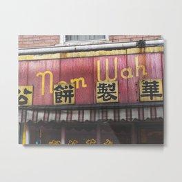 Chinese Vintage Metal Print
