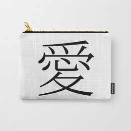 Love (愛) Carry-All Pouch