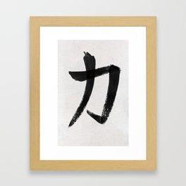 Strength Symbol - Japanese Kanji Framed Art Print