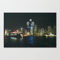 hong kong Canvas Prints featuring Hong Kong by liamhohoho