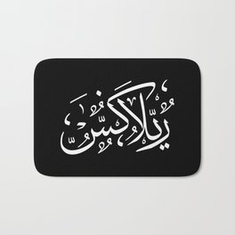Relax | Arabic Black Bath Mat