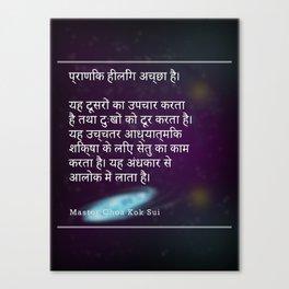 Pranic Healing is Good (Hindi) Canvas Print