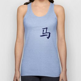 Chinese zodiac sign Horse blue Unisex Tank Top