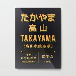 Vintage Japan Train Station Sign - Takayama Gifu Black Metal Print