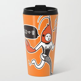 Crayfish Man - make love in the wild Travel Mug