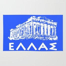 Greece, Hellas Rug
