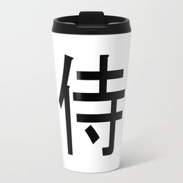 The word SAMURAI in Japanese Kanji Script - LOVE in an Asian / Oriental style writing. Travel Mug
