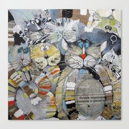 Cat Gang Canvas Print