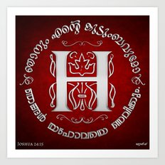 Joshua 24:15 - (Silver on Red) Monogram H Art Print