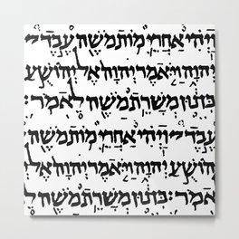 Hebrew Script Metal Print
