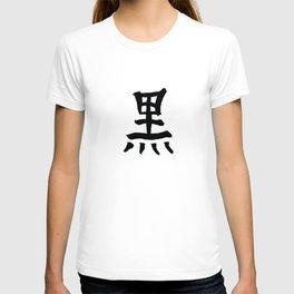Kuro - Black T-shirt