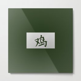 Chinese zodiac sign Rooster green Metal Print
