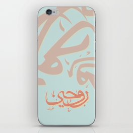 My Soul Loves You in Arabic iPhone Skin