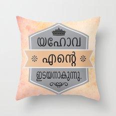Psalm 23:1 Throw Pillow