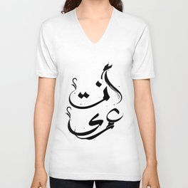 You are my life in arabic Unisex V-Neck