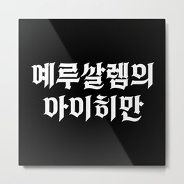 Eichmann in Jerusalem - Korean alphabet Metal Print
