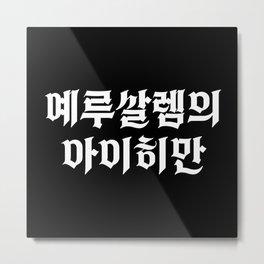 Eichmann in Jerusalem - Korean alphabet Metal Print