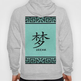 """Symbol """"Dream in Green Chinese Calligraphy Hoody"""