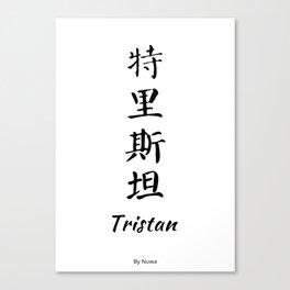 Tristan w Canvas Print