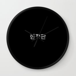 Limited Edition (Korean) Wall Clock