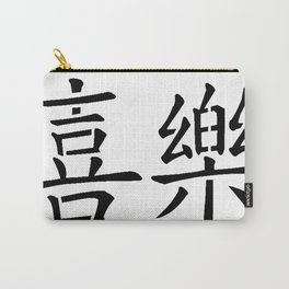 Japanese Kanji Symbols 010: Joy Carry-All Pouch