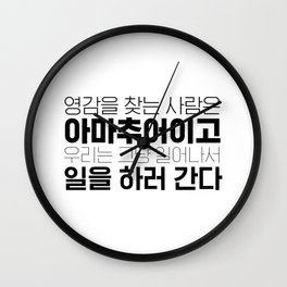 Amateurs look for inspiration, the rest of us just get up and go to work. - Korean alphabet Wall Clock