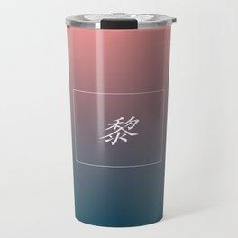 Dawn (黎) Travel Mug