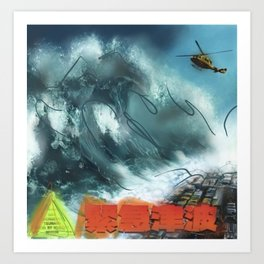 emergency tsunami,na,rapper,rap,toronto,brampton,brown,song,music,album,digital,poster,wall art Art Print