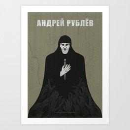 Andrei Rublev (cyrillic) Art Print