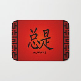 "Symbol ""Always"" in Red Chinese Calligraphy Bath Mat"