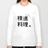 "vegetarian Long Sleeve T-shirts featuring ""I'm a vegetarian/vegan in Japanese Kanji "" by Lin Wanfei"