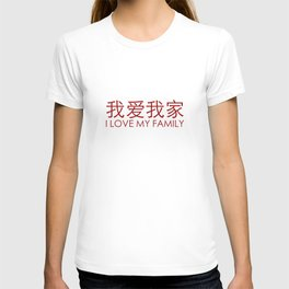 Chinese characters of I LOVE MY FAMILY T-shirt