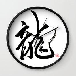 "Ryu - ""Dragon"" Wall Clock"