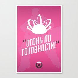 Ultimate Quote - Zarya - Cyrillic Canvas Print