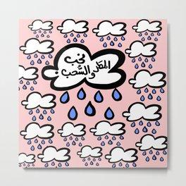 we love Rain And clouds Metal Print