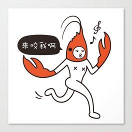Crayfish Man - Bite me Canvas Print