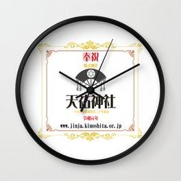 Lucky items of Tenyu Jinja 3 Wall Clock