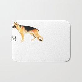 CHINESE ZODIAC (Dog)  Bath Mat