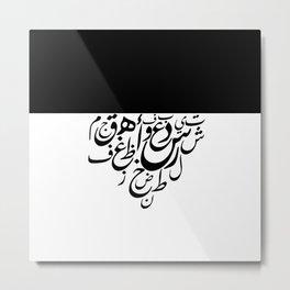 arabic letters 2 Metal Print