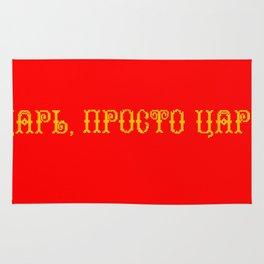 Tsar-prosto-Tsar Rug