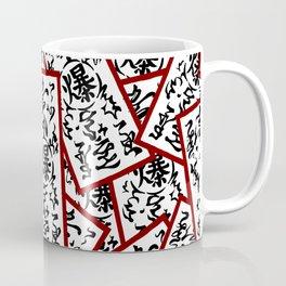 NARUTO: Paper detonator Coffee Mug