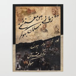 Allama Iqbal: The Golden age of Islam vs Today. Poster