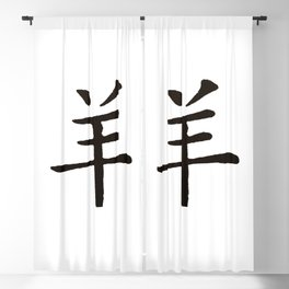 Chinese zodiac sign Goat Blackout Curtain