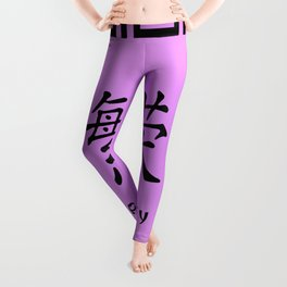 "Symbol ""Prosperity"" in Mauve Chinese Calligraphy Leggings"