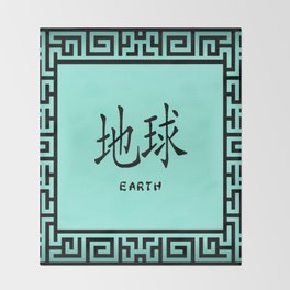 """Symbol """"Earth"""" in Green Chinese Calligraphy Throw Blanket"""