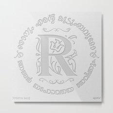 Joshua 24:15 - (Letterpress) Monogram R Metal Print