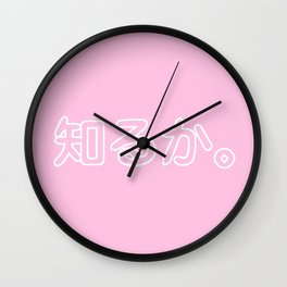 I Don't Give A F*ck (Pink) Wall Clock