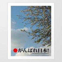 がんばれ日本! (GANBARE NIPPON! = HANG IN THERE, JAPAN!), 2012 Art Print