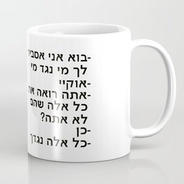 """Dialog with the dog N09 - """"All Against You"""" Coffee Mug"""